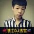 湛江Dj法官-全英文Mashup音樂2020Bigroom夜店熱播電音DJ串燒