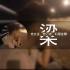 Dj嘉威-中英文House音樂抖音熱門嗨曲系列DJ高音質車載舞曲慢嗨串燒