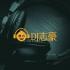 Dj志豪-全中文国粤语House音乐2018热播讲真的DJ版修改劲爆车载Dj串烧