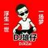 清遠Dj雄仔-全中文粵語House音樂超正全女聲不再猶豫DJ舞曲版慢搖串燒