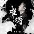北海Dj可樂-全中文國粵語ProgHouse音樂精選兒童歌曲包房DJ慢搖串燒