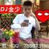 Dj金少-全中文粵語House音樂打造2020年度老歌經典之作現代愛情故事DJ專輯串燒