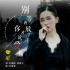 心歌 - 無期(東興Dj鄧子 FunkyHouse Rmx 2020 咚咚鼓)